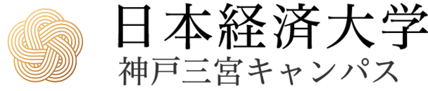 日本経済大学 ロゴ
